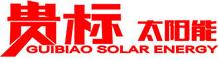 贵标太阳能logo