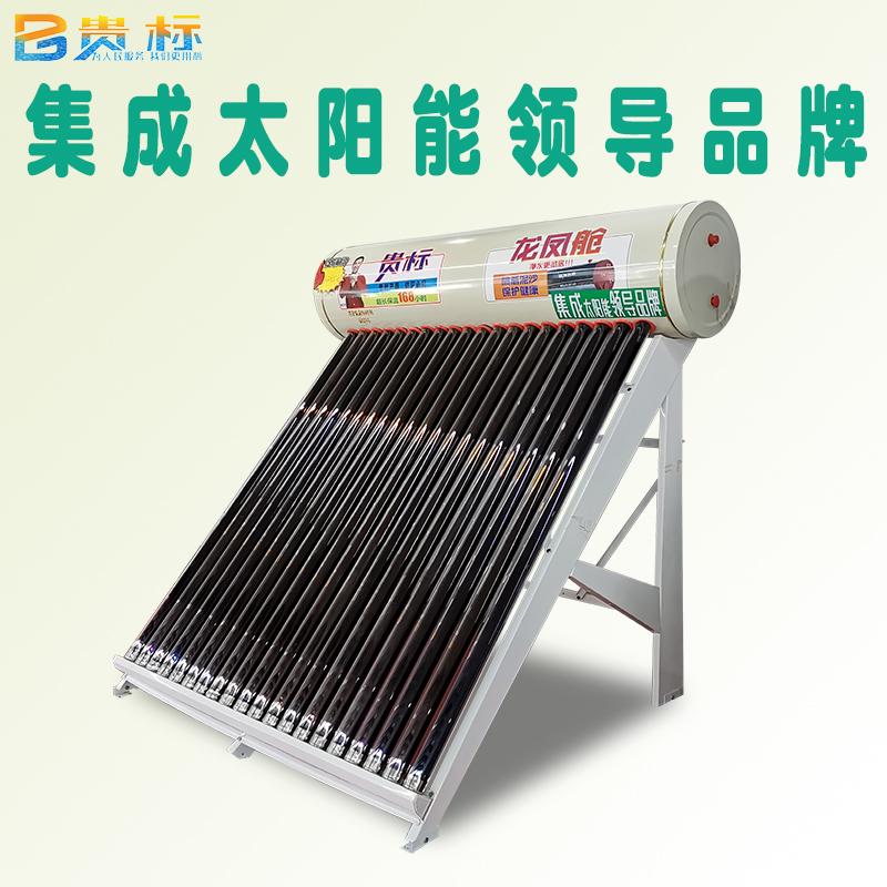 龙凤仓太阳能热水器