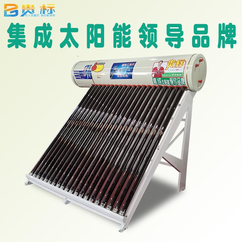 净水式太阳能热水器