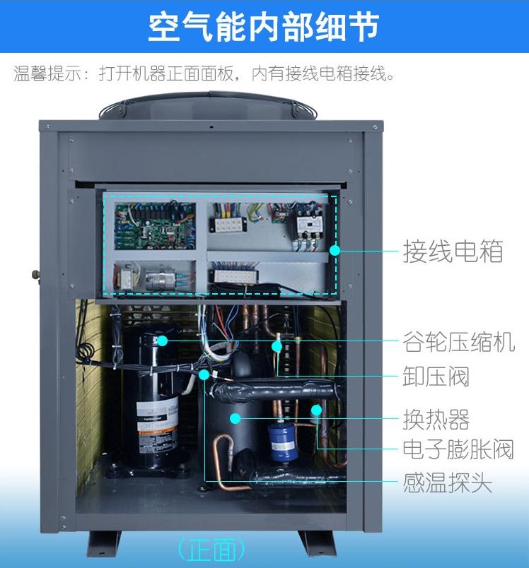 5P空气能内部图