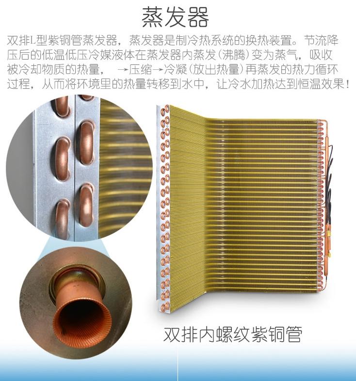5P空气能蒸发器