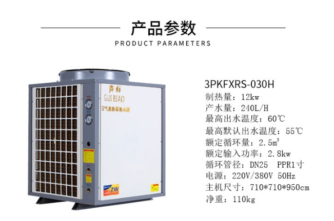 3P空气能参数