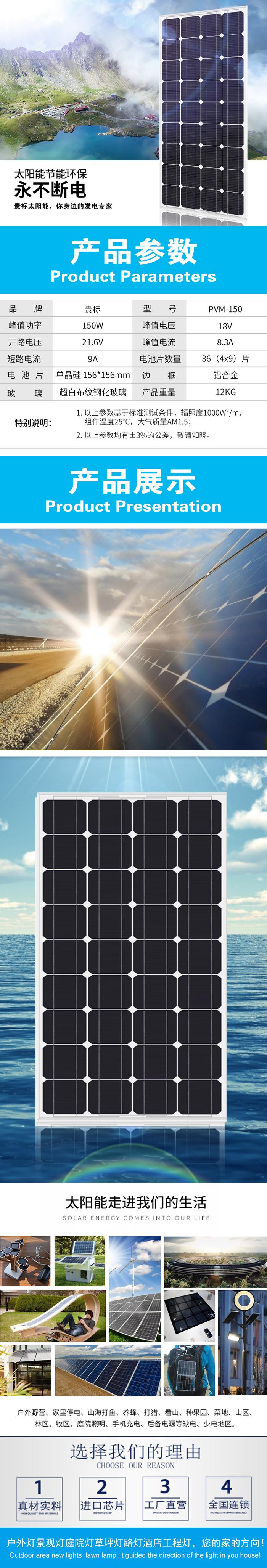 太阳能发电系统8
