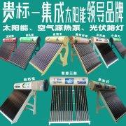 什么是集成太阳能