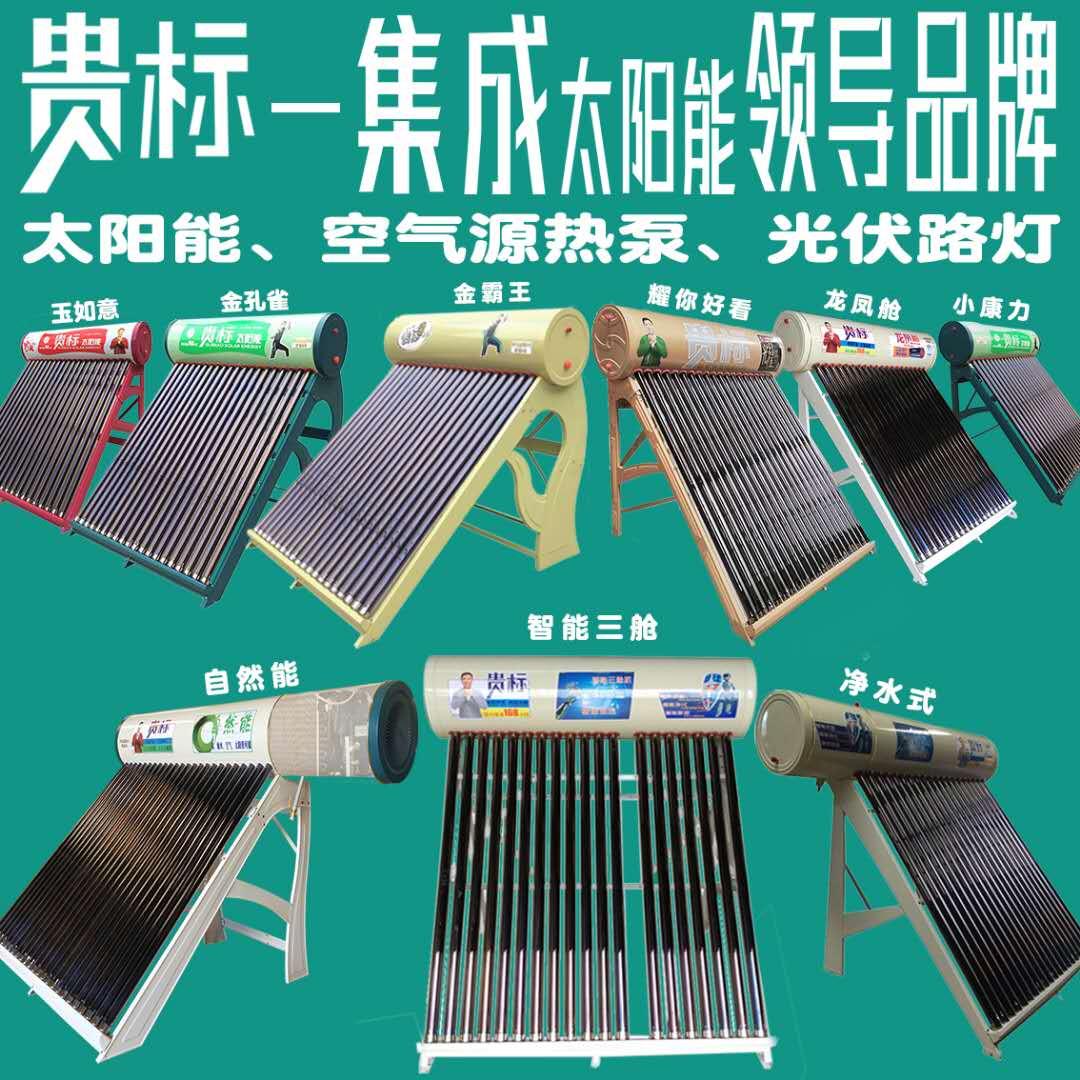 昆明太阳能,三大热水器性能对比