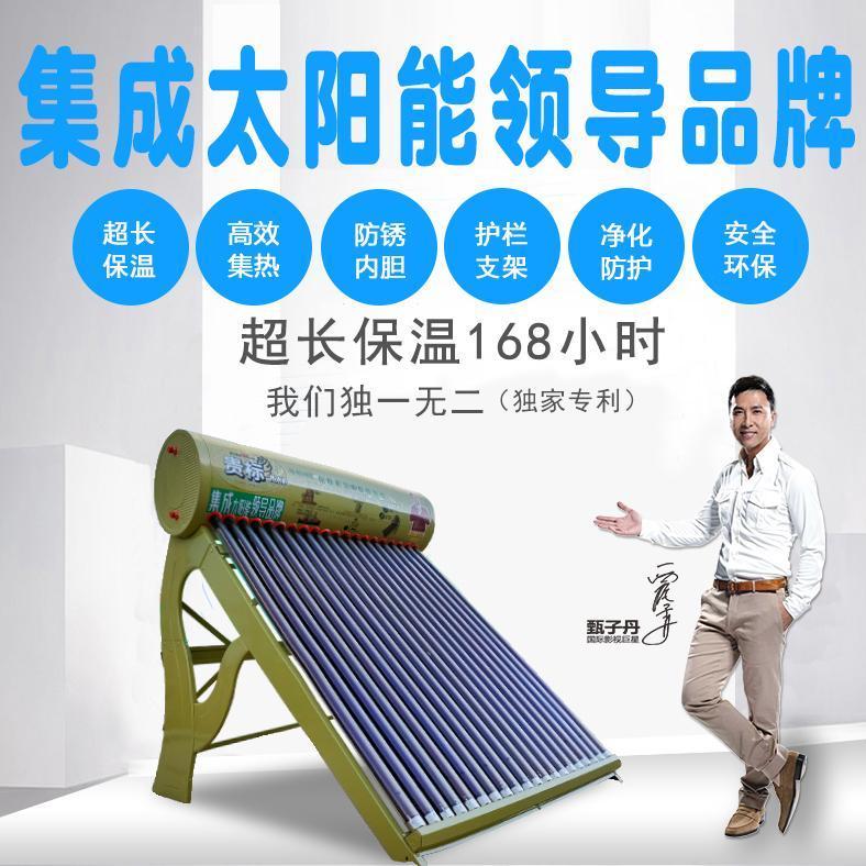 太阳能热水器各个部件材质及功效