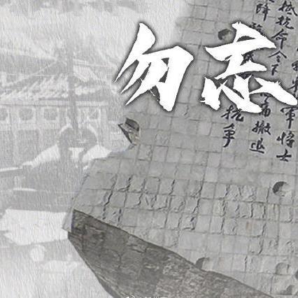 九一八纪念日,勿忘国耻,激发奋进,重拾抗战精神!